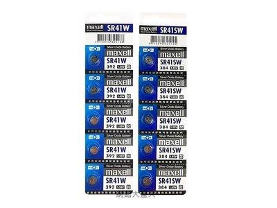 #網路大盤大#日本maxell SR41W(392) / SR41SW(384) 1.55V鈕扣電池 水銀電池 新莊自取