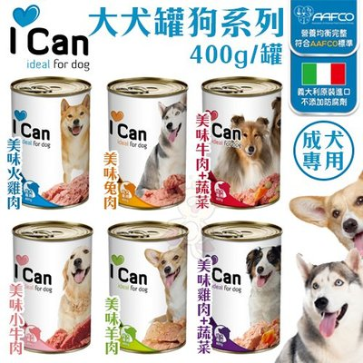 *WANG*【24罐組】Ican《大犬罐系列》400g 狗罐頭 多種口味可選