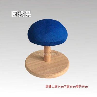 木質 圓燙凳 熨饅頭 燙馬燙肩  燙臂 圓燙凳 小燙台 燙衣墊板