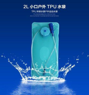 【露西小舖】戶外旅遊運動水袋TPU水袋(2L,藍色小口附吸嘴水管)折疊水袋騎行飲水袋戶外水囊適用戶外露營登山自行車腳踏