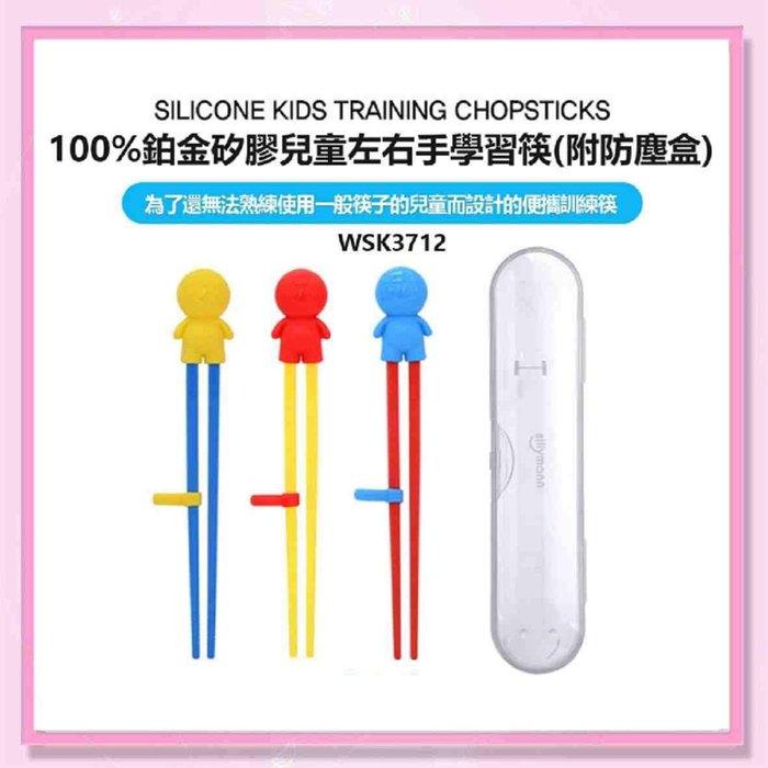 <益嬰房>Sillymann - 鉑金矽膠兒童 左右手通用 學習筷 (附收納盒)