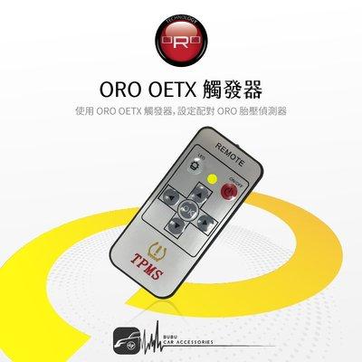 T6r 【ORO OE TX 觸發器】黃標 台灣製|BuBu車用品