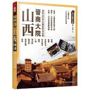 99~旅遊 建築~中國古建築之旅:山西•晉商大院  平裝
