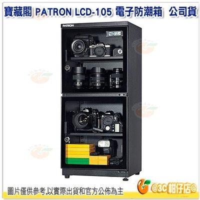 送軟墊 寶藏閣 PATRON LCD-105 電子防潮箱 公司貨 105公升 5年保固 適用相機 攝影器材 食物