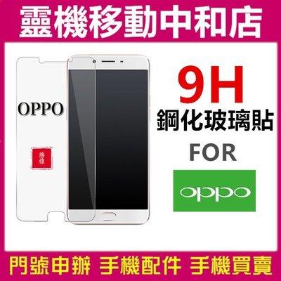 [超薄9H鋼化玻璃貼]OPPO歐珀 F1/F1S/F系列