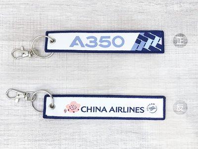 中華航空 CHINA AIRLINES 空中巴士 AIRBUS A350 聯名 碳纖維 飄帶/ 鑰匙圈/ 吊飾 (白色)