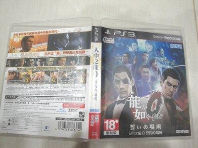 PS3 人中之龍0 誓言的場所 繁體中文版 直購價1400