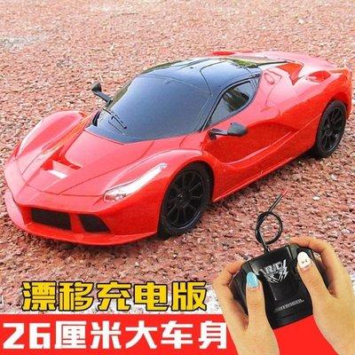 可充電USB遙控車漂移跑車兒童無線搖控超大汽車高速男孩模型玩具