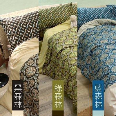 《40支紗》雙人加大床包/被套/枕套/4件式【共3色】森林系列 100%精梳棉-麗塔寢飾-