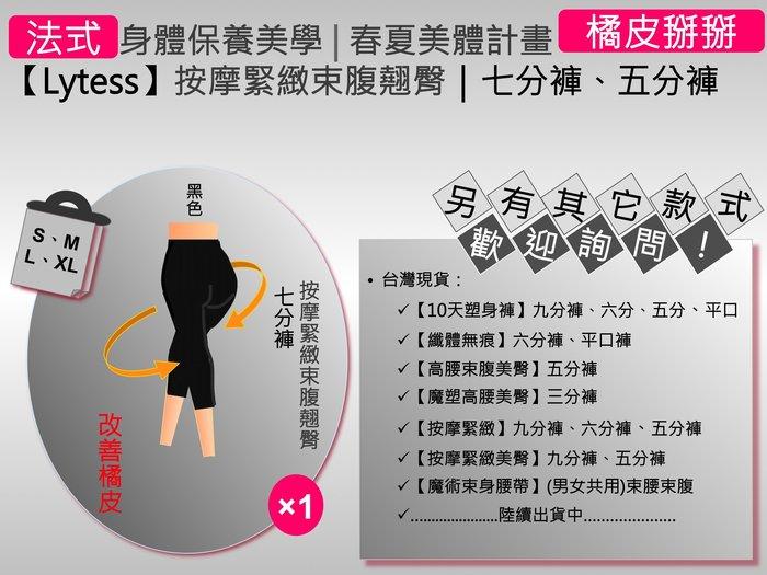 【法國 Lytess】按摩緊緻束腹翹臀七分褲M、L、XL|現貨、代購詢問區