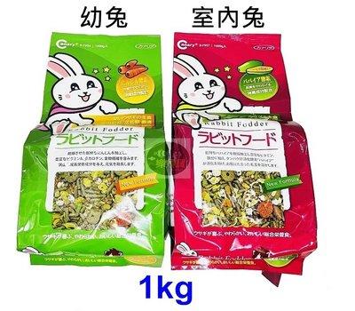 【樂魚寶】Canary 幼兔 室內兔 成兔 專用主食1kg 兔子飼料 兔子主食 兔子乾糧 乾糧