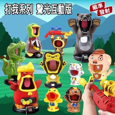 「歐拉亞」台灣出貨 打我鴨 打我虎 空氣動力 射擊玩具 軟子彈 軟彈 兒童玩具