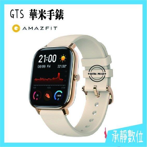 全新活動!AMAZFIT GTS 魅力版智慧手錶 消光黑 華米 小米 米動手錶 華米 蘋果手錶 承靜數位六合店面交省更多