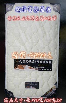【宏品二手家具館】全新GT*1105單人3.5尺獨立筒+乳膠/記憶床墊 二手傢俱賣場 床組 床架 床底 床箱 床板