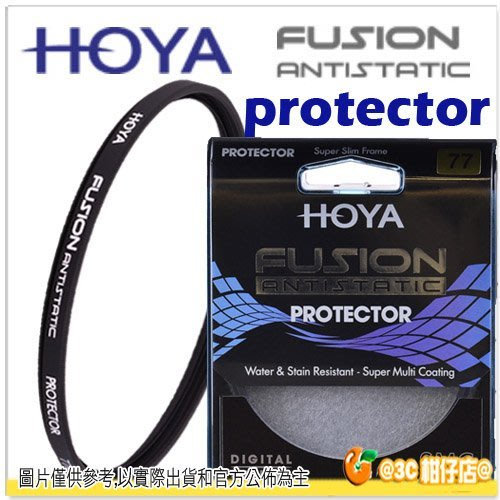 @3C 柑仔店@ HOYA FUSION ANTISTATIC PROTECTOR 52mm 立福公司貨 52