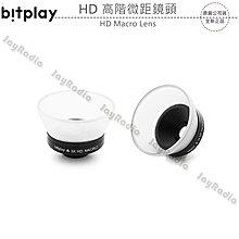 bitplay HD高階微距鏡頭 HD Macro Lens 手機鏡頭 高階鏡頭 HD鏡頭 還原細節美 免運費 公司貨