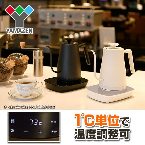 日本【山善 YAMAZEN】電子手沖壺 YKG-C800