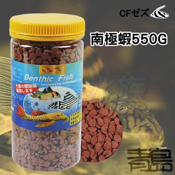GG。。。青島水族。。。uw021台灣CF AQUA-底棲飼料(魟魚 鯰魚 異形 六角恐龍)買2送1==南極蝦550g