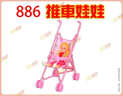 ~超級 ~正隆 886 21吋 推車娃娃 嬰兒手推車 娃娃車 娃娃推車 玩具推車 手動DIY   價9折