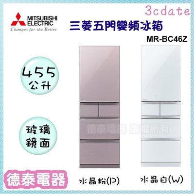 可議價~MITSUBISHI【MR-BC46Z】三菱455公升日本原裝五門變頻冰箱【德泰電器】
