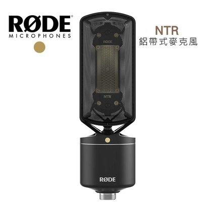【EC數位】RODE NTR 錄音室麥克風 鋁帶式 絲帶  收音 演出 樂團  XLR MIC  錄音室專用 直播 錄影