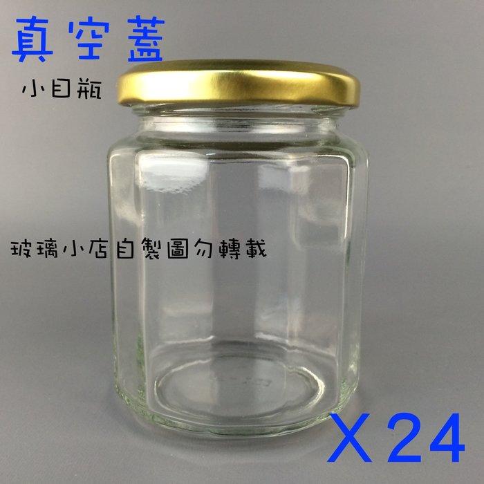=290cc小目瓶 真空蓋= 玻璃小店 一箱24支 醬菜瓶 干貝醬 XO醬 蝦醬瓶 玻璃瓶 玻璃罐 容器