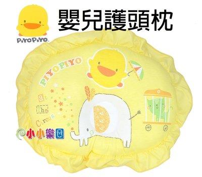 ~小小樂園~黃色小鴨GT~81043初生護頭枕~中間有小凹凹 ,觸感輕柔舒適,新生兒寶寶