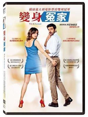 (全新未拆封)變身冤家 Wife And Husband DVD(得利公司貨)