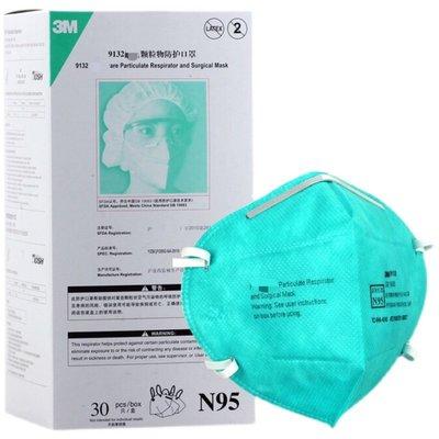 3M 9132口罩 N95口罩 獨立包裝 NIOSH認證 9132頭戴式折疊型防顆粒物防飛沫口罩 30入