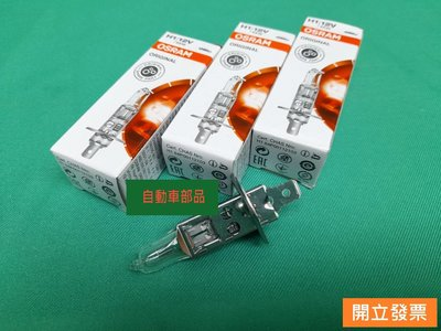 【汽車零件專家】H1 12V 55W 燈泡 大燈燈泡 霧燈燈泡 通用型 泛用型 各車系適用 三菱 GRUNDER 2.4