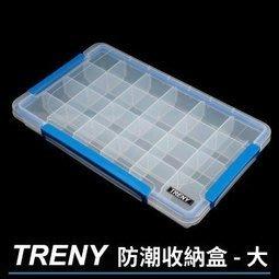【ONE市集】treny 防潮收納盒-大 (5*35.5*22cm) 零件盒 螺絲 文具 電料 手工藝 7299