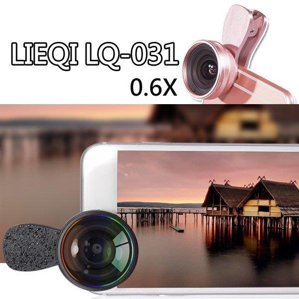 橘子本舖* LQ-031 美顏 廣角 無暗圈 手機廣角鏡 補光廣角 自拍 美肌 通用 0.6X 高清