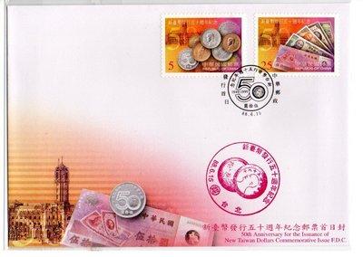【流動郵幣世界】88年紀271新台幣發行50週年紀念郵票(預銷)套票首日封(面額5折)