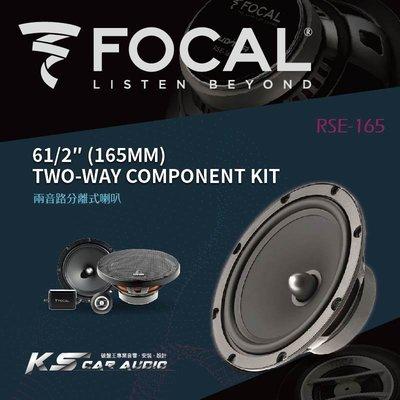 破盤王 岡山│FOCAL RSE-165 6.5吋兩音路分音喇叭 2-Way Component Kit 全新正品