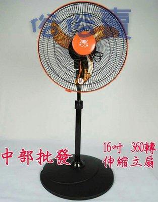 『中部批發』 兩台免運費 16吋 360轉 涼風扇 電風扇 立扇 外旋式涼風扇 360度循環立扇 旋轉立扇 (台灣製造