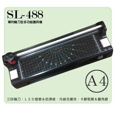 西依歐:SABRE SL488 電子溫控裁刀A4護貝機(附圓角器) (下標請先詢問庫存)
