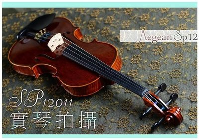 【嘟嘟牛奶糖】愛琴海 SP12手刷虎紋小提琴.精緻嚴選.法式規格.手刷質感更升級SP11