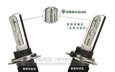 大燈、霧燈HID 35W燈泡 【雪萊特...