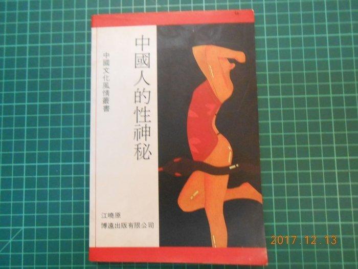 《 中國人的性神秘 》江曉原 博遠 民國79年初版 89成新【CS超聖文化2讚】