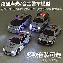 警車玩具車合金汽車模型小汽車男孩公安警車回力套裝兒童玩具警車 YXS 【青木居家】QM