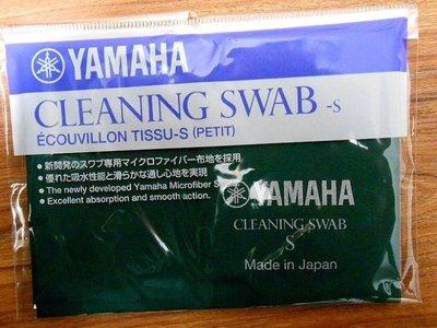 律揚樂器之家 YAMAHA cleaning swab s 通條布(S) 吸水布 口水布