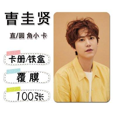 促銷特惠 曺圭賢個人周邊照片小卡100張不同直角圓角卡貼SUPER JUNIOR/SJ