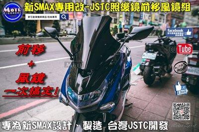 ☆麥可倉庫機車精品☆【NEW SMAX專改 JSTC 照後鏡 前移 風鏡組】新SMAX 二代SMAX 前移 風鏡 風鏡前