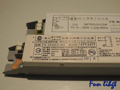 [Fun照明] 台灣製造 東亞 旭光 T5 T8 全系列 預熱型 高功率 電子安定器