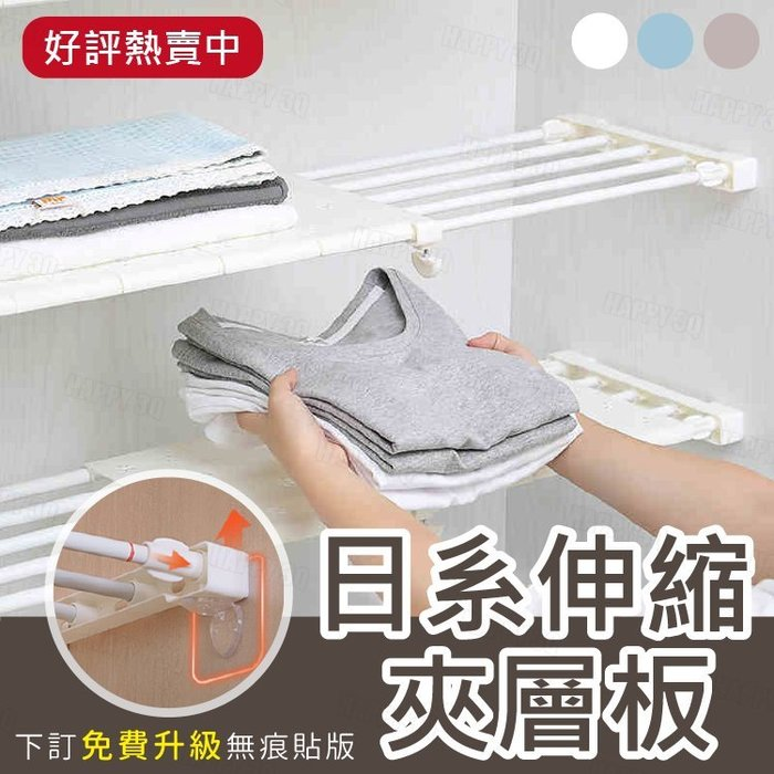 置物架整理架衣櫃收納分層隔板櫃子櫥櫃浴室層架隔層架寬10長38-60CM【AAA0366】預購
