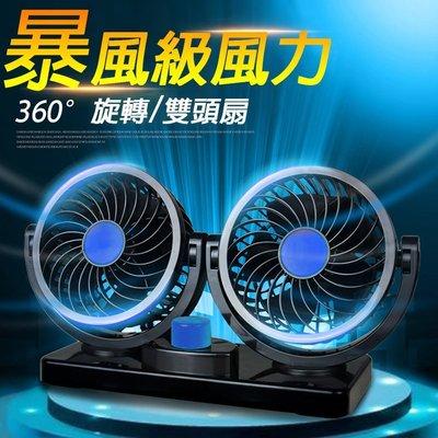 精品款 迷你360度雙風扇/12V/2...