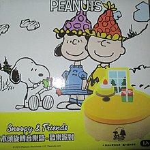 現貨7-11史努比木頭音樂盒歡樂派對款~最新Snoopy木集木頭史努比happy現貨~另有賣另有賣米奇夢幻露營