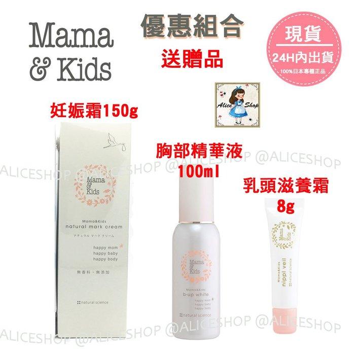 Alice Shop【現貨/送贈品】Mama & Kids高保濕妊娠霜150g+胸部美白精華液+乳頭滋養霜