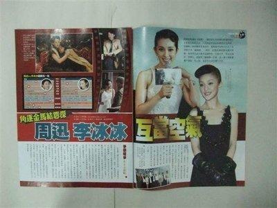 周迅_李冰冰_主演角逐金馬獎電影{風聲} 雜誌內頁3張4頁 2010年