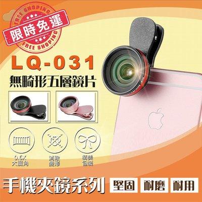 LIEQI 獵奇 全新 原廠 LQ-031 0.6X 抗變形 廣角 單鏡組 拒絕畸變 專業 自拍 鏡頭 旅遊 必備 現貨